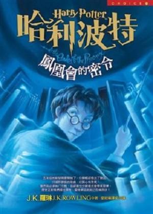 哈利波特5-鳳凰會的密令(上.下冊)