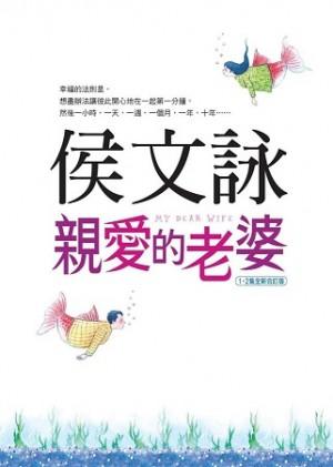 親愛的老婆【1.2集全新合訂版】
