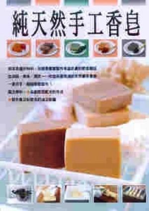 純天然手工香皂 (三悅)