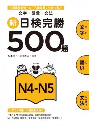 新日檢完勝500題N4-N5:文字·語彙·文法