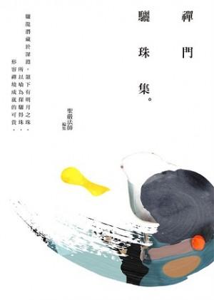 禪門驪珠集(第4版)