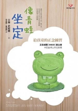 像青蛙坐定-給孩童的正念練習(附練習光碟