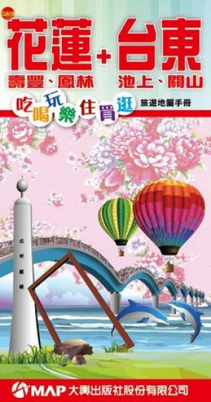 花蓮+瑞里+鳳林及台東+知本+豐田+關山吃喝玩樂旅遊地圖手冊