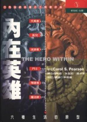 內在英雄:六種生活的原型