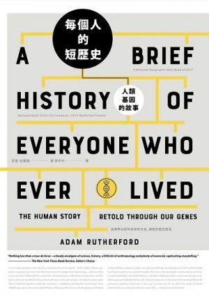 每個人的短歷史:人類基因的故事