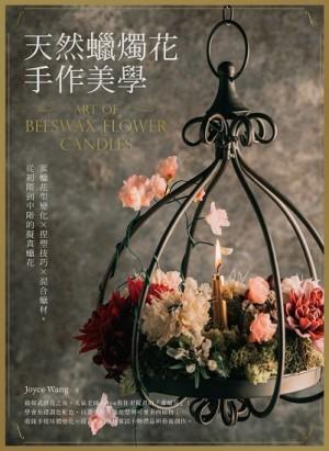 天然蠟燭花手作美學:蜜蠟花型變化x捏塑技巧x混合蠟材,從初階到中高階的擬真蠟花