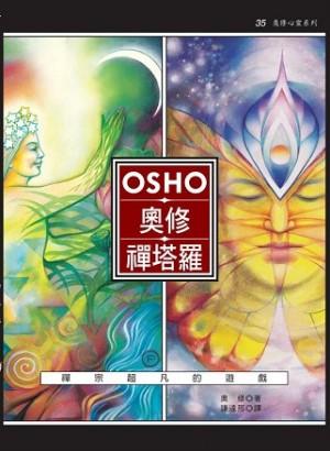 奧修禪塔羅:禪宗超凡的遊戲