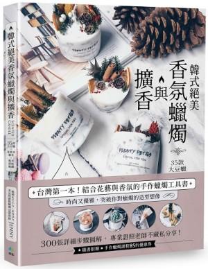 韓式絕美香氛蠟燭與擴香:35款大豆蠟x花葉系擴香x擬真甜點蠟燭