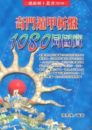 奇門遁甲析盤1080局國寶