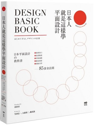 日本人就是這樣學平面設計:極簡留白|漫畫動感|情報滿載|魔鬼細節……的85黃金法則
