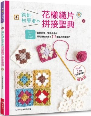 鉤針初學者的花樣織片拼接聖典(暢銷版)