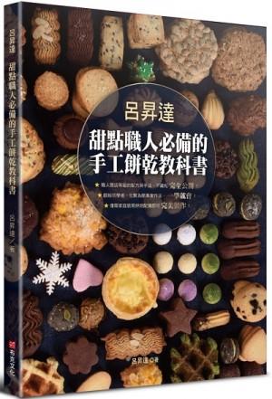 呂昇達 甜點職人必備的手工餅乾教科書