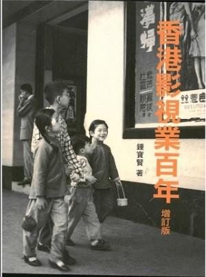 香港影視業百年(增訂版)(