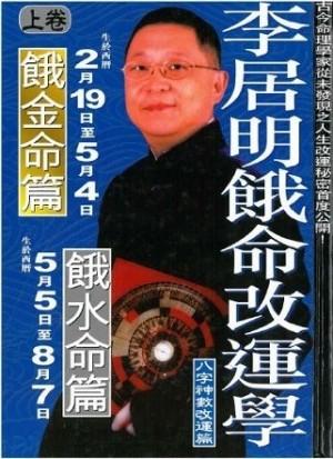 李居明餓命改運學(上卷)