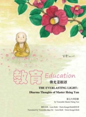 佛光菜根谭(三) 教育