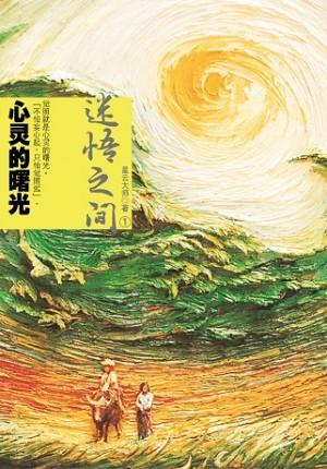 迷悟之间(1)-心灵的曙光  (新版)