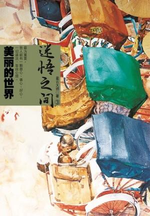 迷悟之间(3)-美丽的世界  (新版)