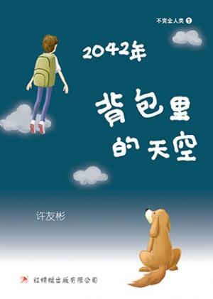 2042年——背包里的天空