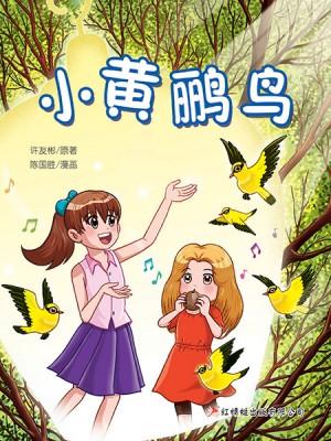 小黄鹂鸟(漫画)