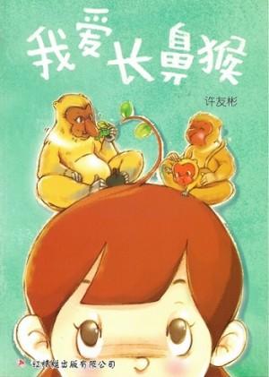 我爱长鼻猴