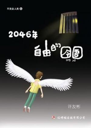 2046年—自由的囹圄
