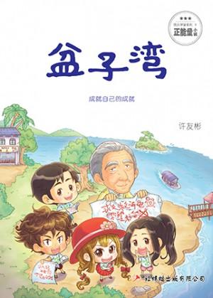 快乐学堂3:盆子湾