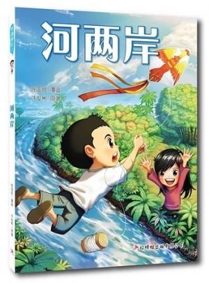 河两岸(漫画)
