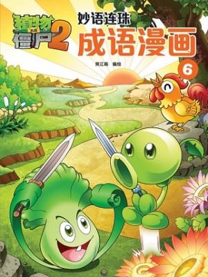 妙语连珠成语漫画6