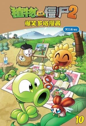 植物大战僵尸2-爆笑多格漫画10