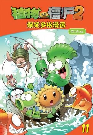植物大战僵尸2-爆笑多格漫画11