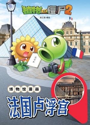 植物大战僵尸2·博物馆漫画:法国卢浮宫