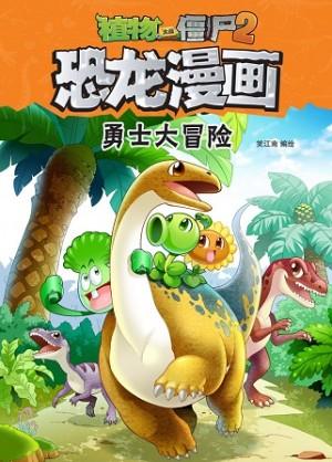 植物大战僵尸2·恐龙漫画:勇士大冒险