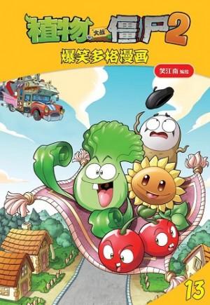 植物大战僵尸2-爆笑多格漫画13