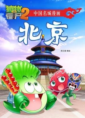 植物大战僵尸2·中国名城漫画:北京