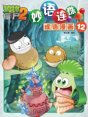 妙语连珠成语漫画12