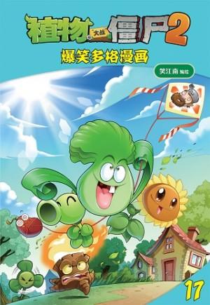 植物大战僵尸2-爆笑多格漫画17
