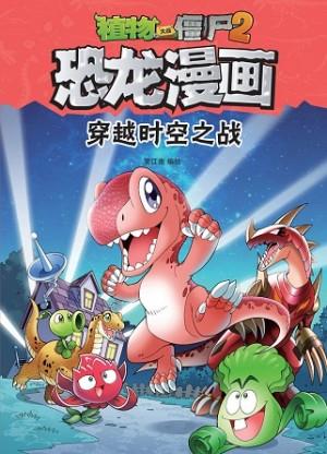植物大战僵尸2·恐龙漫画:穿越时空之战