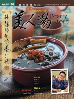 陆医师祖传养生帖:美人汤