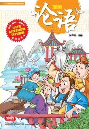 漫画论语 - TAOC