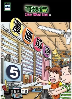 哥妹俩:漫画成语(5)