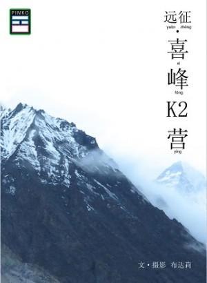 远征·喜峰K2营