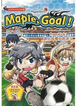 Maple,Goal!FreeKick!拼上自尊心的决斗