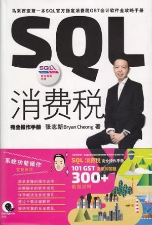 SQL消费税完全操作手册
