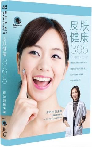 皮肤健康365
