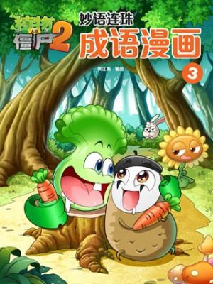 妙语连珠成语漫画3