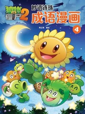 妙语连珠成语漫画4