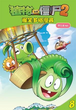 植物大战僵尸2-爆笑多格漫画8