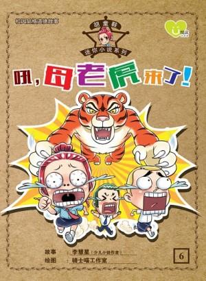 胡童鞋迷你小说:吼,母老虎来了!