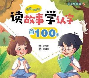 明明和丽丽:读故事学认字·首100字