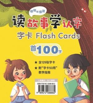 明明和丽丽:读故事学认字·首100字(字卡)